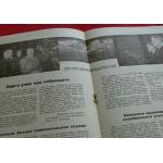 """Журнал """"Работница"""" №8 1937г."""