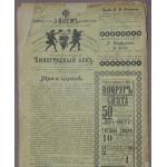 Журнал Русский Труд №18 1 мая 1899 года