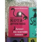 Приключения кота детектива. Фрауке Шойнеманн