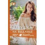 Тати Салимова: Девушка на выданье. Как создать отношения мечты. Вредные советы