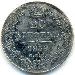 монета 20 копеек 1839г