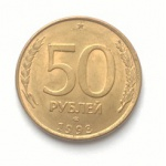 монета 1993г