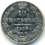 10 копеек 1836г спб