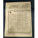 Журнал ДЕЛЕГАТКА №-6 февраль 1931 год издатель Искра Революции Москва, Арбат
