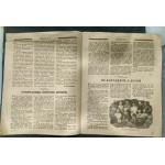 Журнал ДЕЛЕГАТКА №-36 сентябрь 1929 год издатель Искра Революции Москва, Арбат