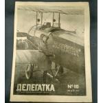 Журнал ДЕЛЕГАТКА №-18 май 1930 год издатель Искра Революции Москва, Арбат