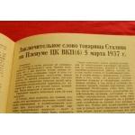 """Журнал """"Работница"""" №10 1937г."""