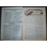 """журнал """"Работница"""". № 13, 1927 г."""
