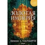 Шеннон Чакраборти: Золотая империя