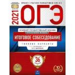 ОГЭ-2021. Русский язык. Итоговое собеседование: типовые варианты: 36 вариантов