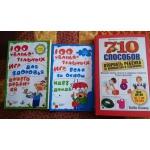 Книги с играми для детей