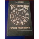 """Книга: С.А. Вронский, """" Астрология. О браке и совместимости"""""""